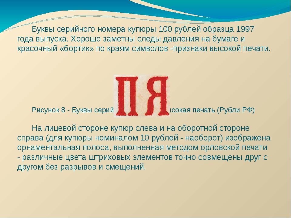 Буквы серийного номера купюры 100 рублей образца 1997 года выпуска. Хорошо з...