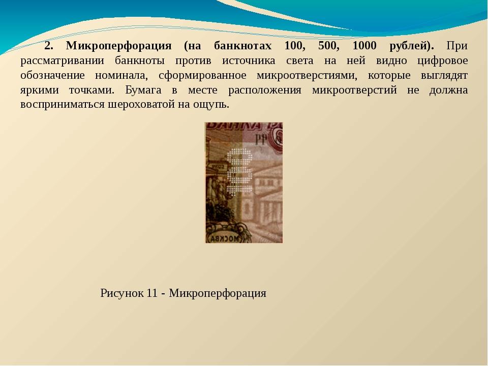 2. Микроперфорация (на банкнотах 100, 500, 1000 рублей). При рассматривании б...