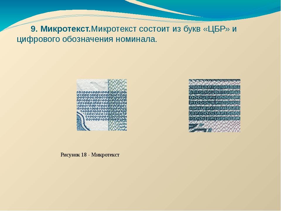9. Микротекст.Микротекст состоит из букв «ЦБР» и цифрового обозначения номин...