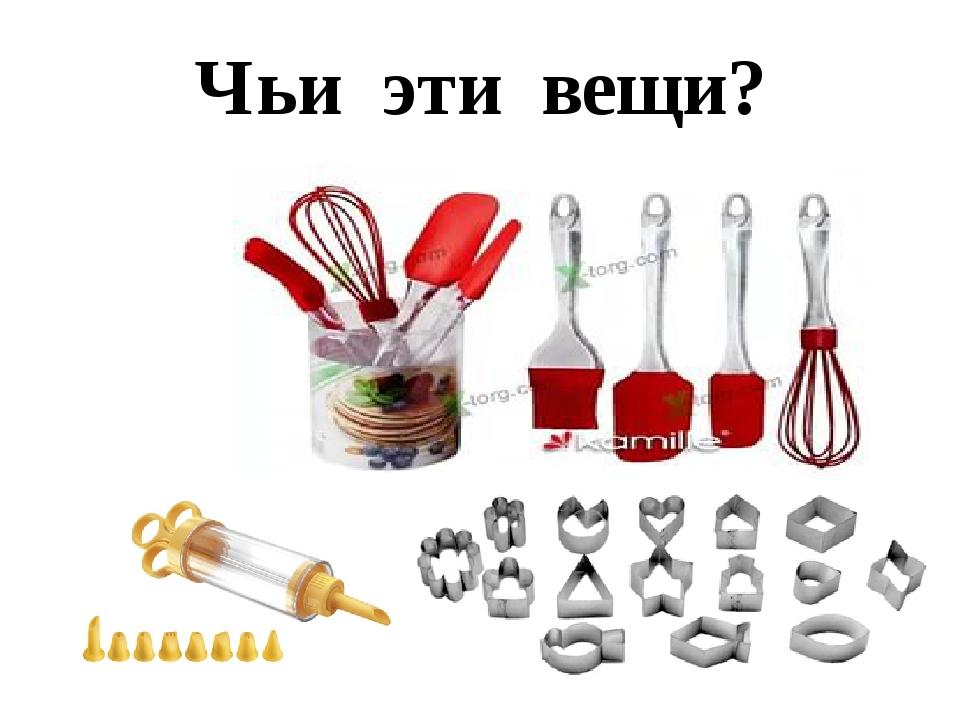 Чьи эти вещи?