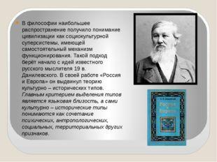 В философии наибольшее распространение получило понимание цивилизации как соц