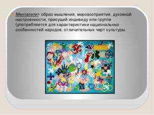 Менталитет- образ мышления, мировосприятия, духовной настроенности, присущий