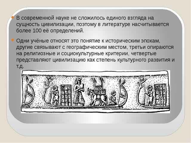 В современной науке не сложилось единого взгляда на сущность цивилизации, поэ...