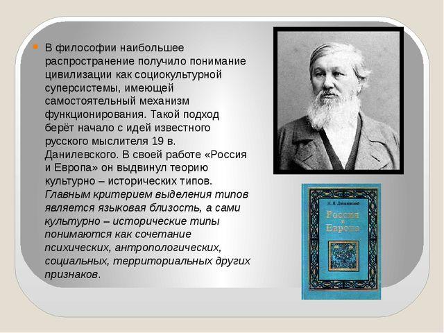В философии наибольшее распространение получило понимание цивилизации как соц...