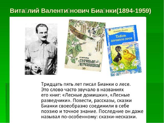 Вита́лий Валенти́нович Биа́нки(1894-1959)