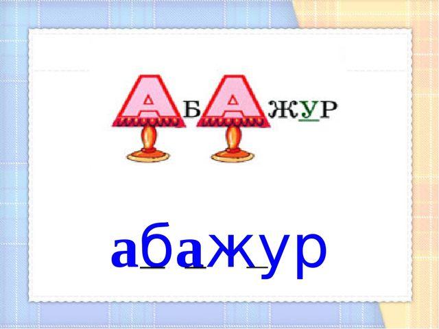 абажур