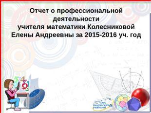 Отчет о профессиональной деятельности учителя математики Колесниковой Елены