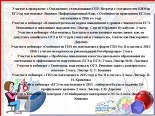 Участие в программе « Отражение» телекомпании ОТР. Встреча с составителем КИ