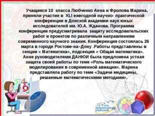 Учащиеся 10 класса Любченко Анна и Фролова Марина, приняли участие в XLI еж