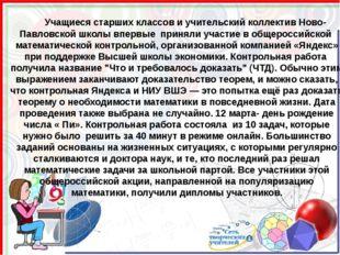 Учащиеся старших классов и учительский коллектив Ново- Павловской школы впе