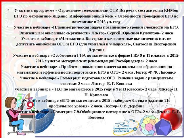 Участие в программе « Отражение» телекомпании ОТР. Встреча с составителем КИ...