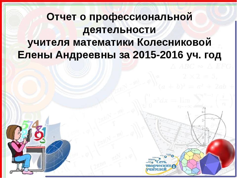 Отчет о профессиональной деятельности учителя математики Колесниковой Елены...