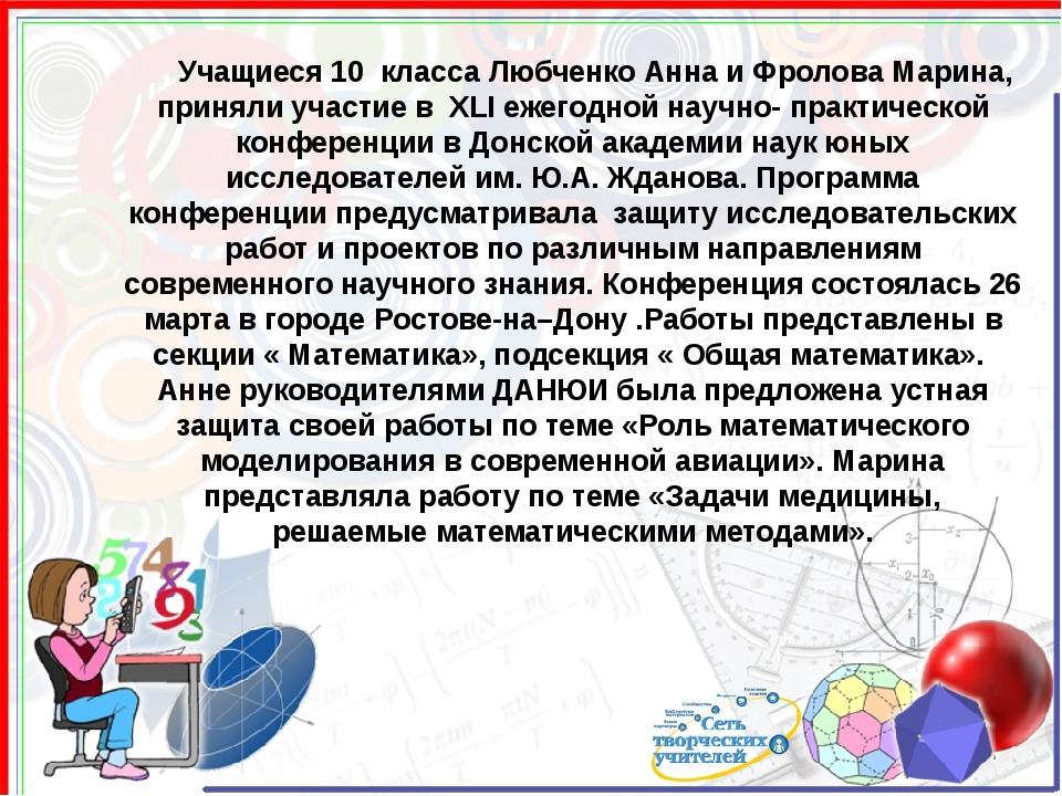 Учащиеся 10 класса Любченко Анна и Фролова Марина, приняли участие в XLI еж...