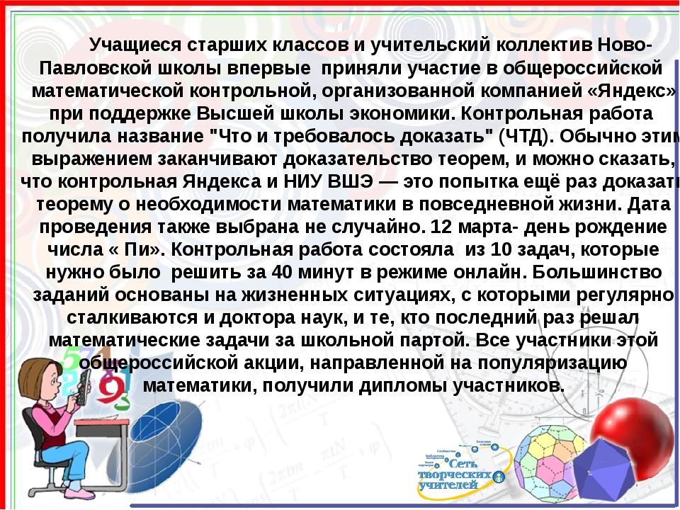 Учащиеся старших классов и учительский коллектив Ново- Павловской школы впе...