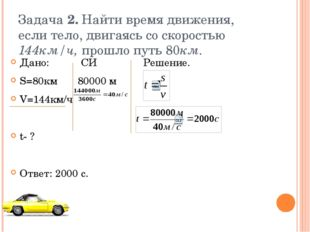 Задача 2. Найти время движения, если тело, двигаясь со скоростью 144км/ч, про