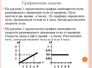 Графические задачи. На рисунке 1 представлен график зависимости пути равномер