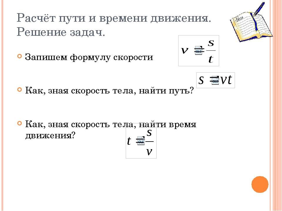 Расчёт пути и времени движения. Решение задач. Запишем формулу скорости Как,...