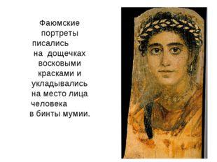 Фаюмские портреты писались на дощечках восковыми красками и укладывались на м