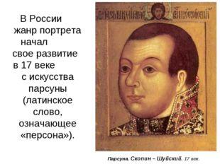 Парсуна. Скопин – Шуйский. 17 век. В России жанр портрета начал свое развити