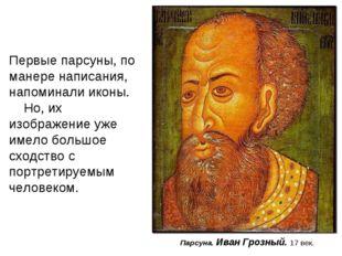 Парсуна. Иван Грозный. 17 век. Первые парсуны, по манере написания, напоминал