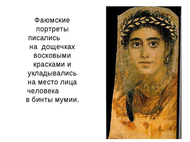 Фаюмские портреты писались на дощечках восковыми красками и укладывались на м...