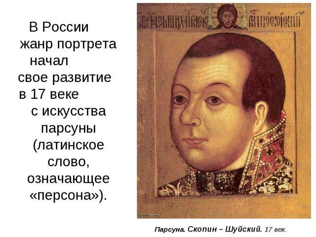 Парсуна. Скопин – Шуйский. 17 век. В России жанр портрета начал свое развити...
