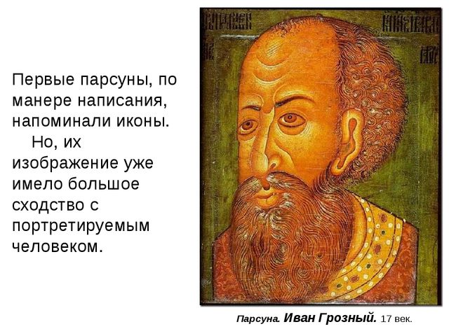 Парсуна. Иван Грозный. 17 век. Первые парсуны, по манере написания, напоминал...