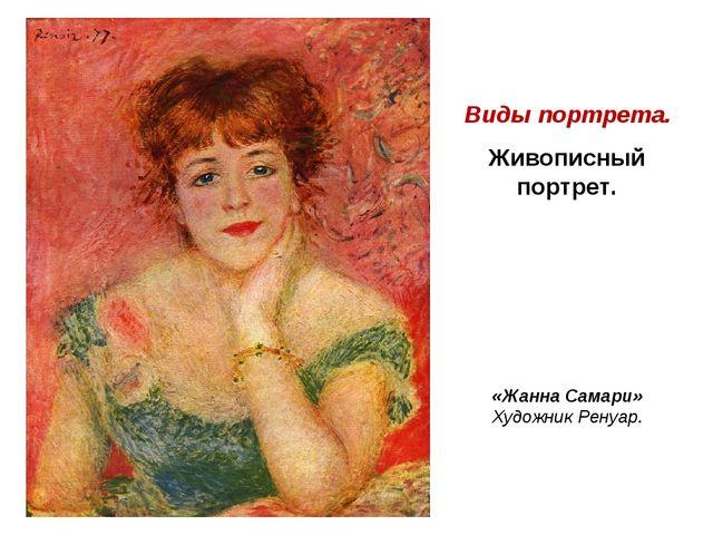 Виды портрета. Живописный портрет. «Жанна Самари» Художник Ренуар.