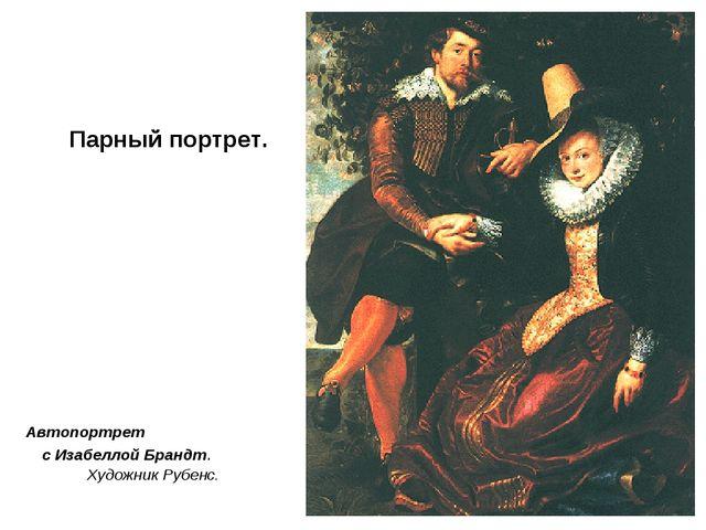 Парный портрет. Автопортрет с Изабеллой Брандт. Художник Рубенс.