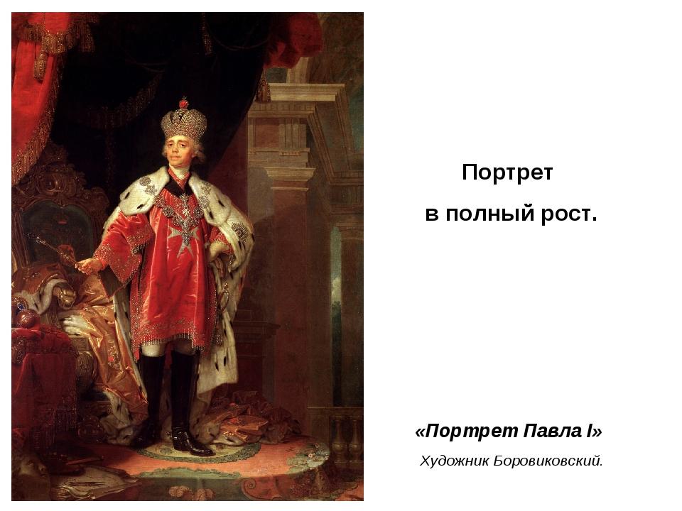 Портрет в полный рост. «Портрет Павла I» Художник Боровиковский.
