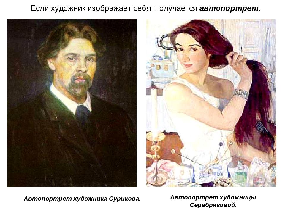 Автопортрет художника Сурикова. Автопортрет художницы Серебряковой. Если худо...