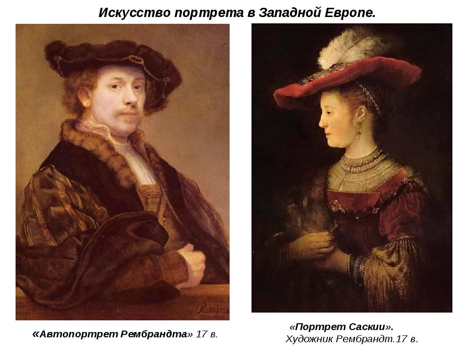 «Автопортрет Рембрандта» 17 в. «Портрет Саскии». Художник Рембрандт.17 в. Иск...