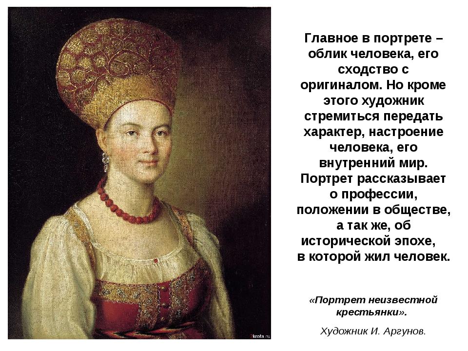 «Портрет неизвестной крестьянки». Художник И. Аргунов. Главное в портрете – о...