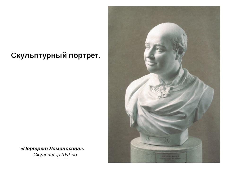 Скульптурный портрет. «Портрет Ломоносова». Скульптор Шубин.