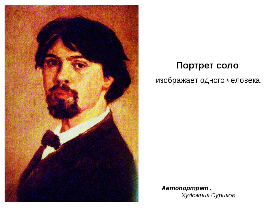 Портрет соло изображает одного человека. Автопортрет . Художник Суриков.