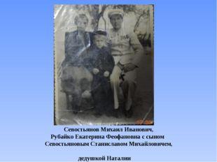 Севостьянов Михаил Иванович, Рубайко Екатерина Феофановна с сыном Севостьяно