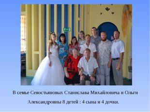 В семье Севостьяновых Станислава Михайловича и Ольги Александровны 8 детей :
