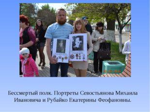 Бессмертый полк. Портреты Севостьянова Михаила Ивановича и Рубайко Екатерины