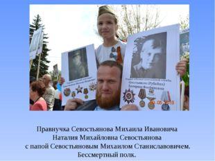 Правнучка Севостьянова Михаила Ивановича Наталия Михайловна Севостьянова с па