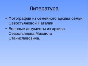 Литература Фотографии из семейного архива семьи Севостьяновой Наталии; Военны
