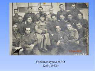 Учебные курсы МВО 12.04.1943 г