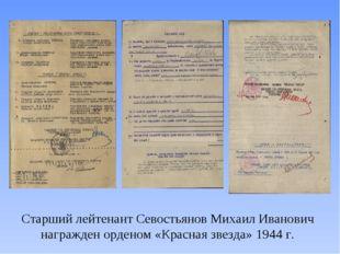 Старший лейтенант Севостьянов Михаил Иванович награжден орденом «Красная звез