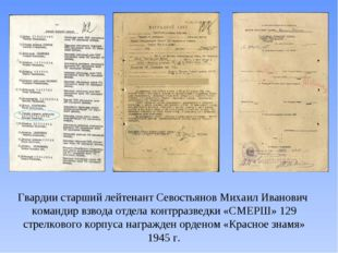 Гвардии старший лейтенант Севостьянов Михаил Иванович командир взвода отдела