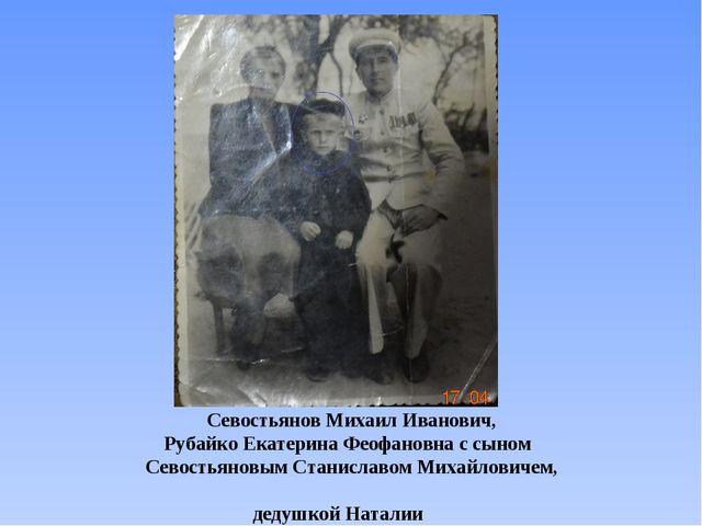 Севостьянов Михаил Иванович, Рубайко Екатерина Феофановна с сыном Севостьяно...