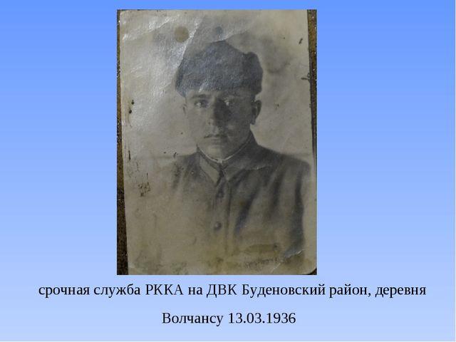 срочная служба РККА на ДВК Буденовский район, деревня Волчансу 13.03.1936
