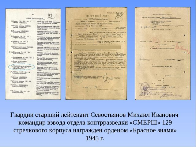 Гвардии старший лейтенант Севостьянов Михаил Иванович командир взвода отдела...