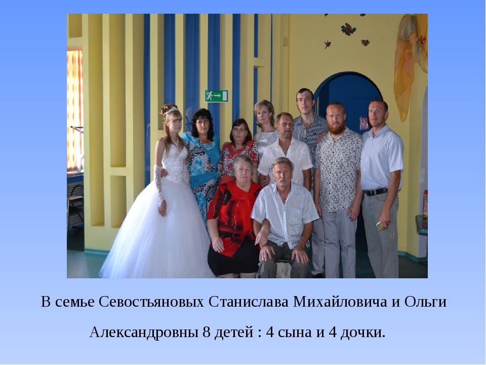 В семье Севостьяновых Станислава Михайловича и Ольги Александровны 8 детей :...