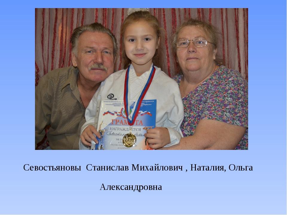 Севостьяновы Станислав Михайлович , Наталия, Ольга Александровна