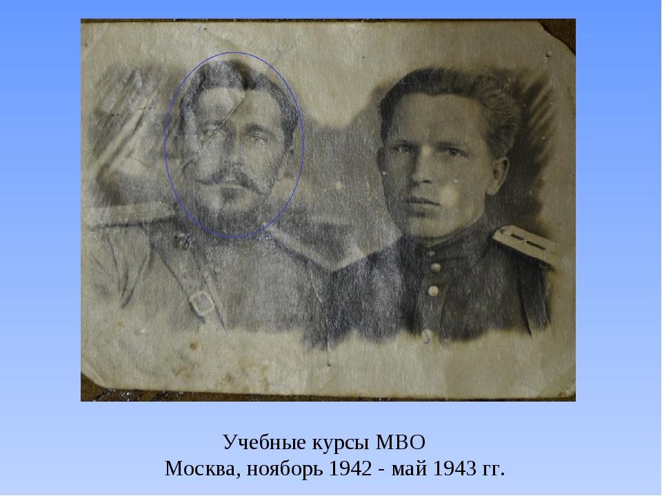 Учебные курсы МВО Москва, нояборь 1942 - май 1943 гг.