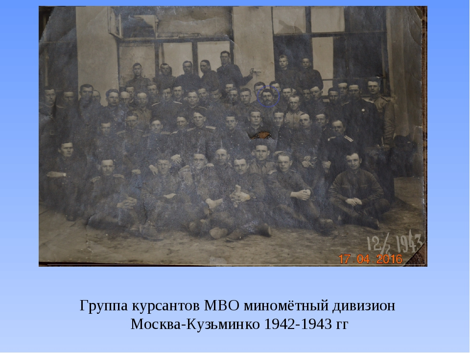 Группа курсантов МВО миномётный дивизион Москва-Кузьминко 1942-1943 гг